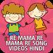 Re mama Re mama Re Song Videos Hindi by Gianni Church