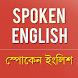 Spoken English - স্পোকেন ইংলিশ by FinalApps