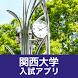 Kan-Dai入試(関西大学) by Kansai University