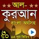 তিলাওয়াতে কুরআন বাংলা অর্থসহ by studioMM