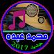 جميع أغاني محمد عبده 2017 by MRIapp