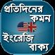 Everyday English - স্পোকেন ইংলিশ - কমন মিসটেক by Bangla Smart Apps