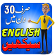 Learn English in Urdu by Blake Pollack