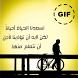 حكم و أقوال في صور متحركة GIF by teeeam
