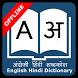 English to Hindi Dictionary 2017