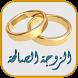 الزوجة الصالحة (جديد) by techchoise
