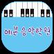 예본음악학원 운서동 by B2 Corp.