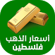 أسعار الذهب في فلسطين by Eman Apps