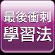 最後衝刺學習法 - 數位學習 by KUT,Inc.