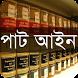 পাট আইন, ২০১৭ by Nasir BPM