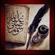 Kisah & Biografi Imam Syafi'i by AbuSyaif