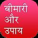 Bimari Lakshan Aur Upay by Startup Developer