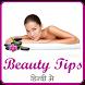 Beauty Tips Hindi by chirag kyada
