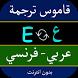 قاموس ترجمة عربي فرنسي by Jahd1