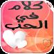 كلام في الحب والغرام by hala idrissi