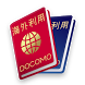 ドコモ海外利用(15冬モデル~) by NTT DOCOMO