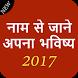 Name se Jane Apna Bhavishya by photoframes