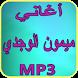 أغاني ميمون الوجدي بدون نت by proappbi