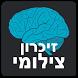 זיכרון צילומי - חידון לזיכרון by Viral App Development
