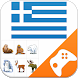 Greek Learning Game: Word Game, Vocabulary Game by Fun Word Games Studio