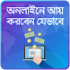 অনলাইনে আয় Online income bd by Photon Apps