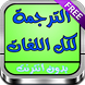 Translate all Languages free by Android Infomatique