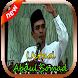 Tausiyah Lucu Ustadz ABDUL-SOMAD Terbaru by Bapak Dev