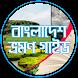 বাংলাদেশ ভ্রমন গাইড by Firoz Khan
