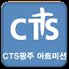CTS광주 아트미션 by ZRoad Korea