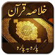 Khulasa Quran (Para Wise) by Knowledge Hub Apps