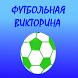 Футбольная викторина by OwlPlay