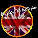 تعلم اللغة الإنجليزية بالصوت by FLANFRTLLAN