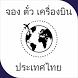 จอง ตั๋ว เครื่องบิน ประเทศไทย by MegaaApps