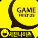 게임친구 for 세븐나이츠 (친구찾기/친구추가) by GameCook