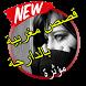 قصص مغربية مؤثرة by ht2361726