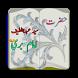 Hazrat Imam Bari R.A - Life History by PakApps Studio