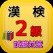 漢検2級 検定問題集 試験対策に最適な無料アプリ by yumiko