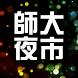 師大夜市趴趴GO by eLidot Digital Inc.(App123)