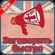 Выучить Английский Язык 2018 by Simon apps