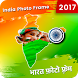 Indian Flag Photo Frame - 15 August 2017 by SR International