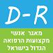D-R - מאגר אנשי מקצועות הרפואה הגדול בישראל.