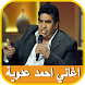Ahmed Adaweya and Ramy Ayach songs by app music