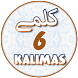 Six Kalimas Ultimate by Smart Coder AS
