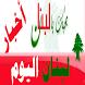 أخبار لبنان اليوم by World Wide App