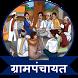 Gram Panchayat Hindi | ग्रामपंचायत हिंदी by Shree App