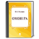 "The book ""Omon Ra"" by Publishing House"
