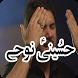 Azadari Hussaini Nohay 2017 by App Loft