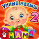 УМНЫЙ МАЛЫШ–2! Игры детям FULL by MAGE