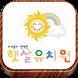 햇살유치원 by (주)이룸비젼