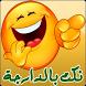 نكت مغربية جديدة بالدراجة by farach el yazid